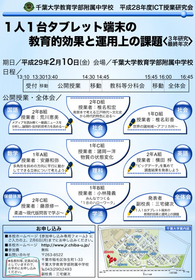 平成28年度ICT授業研究会~千葉大学教育学部附属中学校~