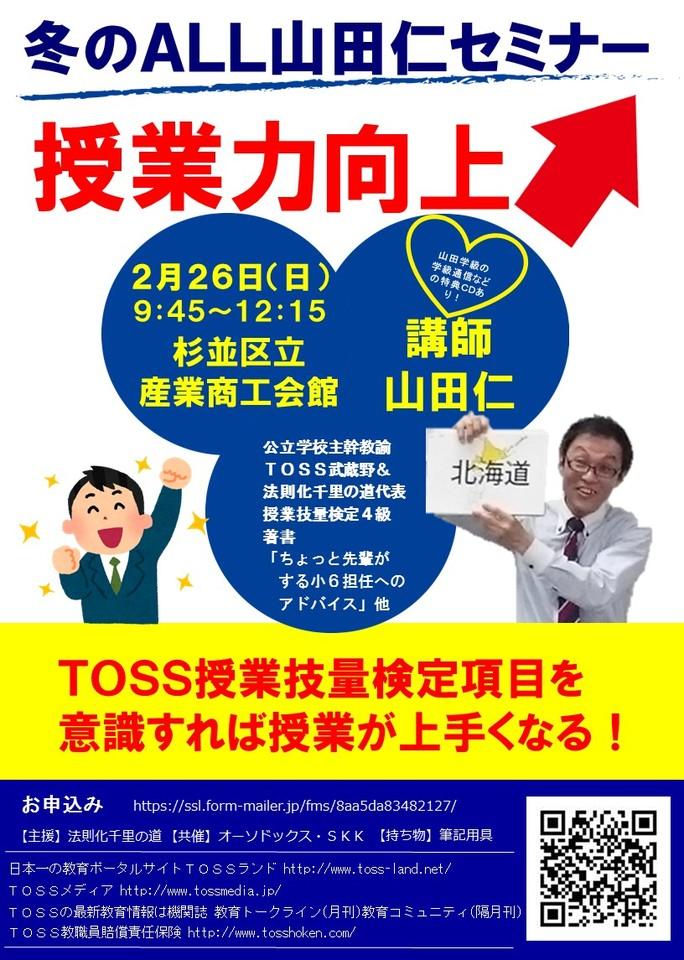 【授業力向上!】冬のALL山田仁セミナー