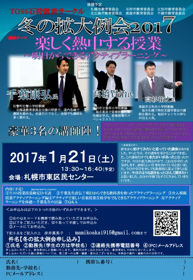 (札幌)残席5名です!楽しく熱中する授業!TOSS石狩教育サークル冬の拡大例会
