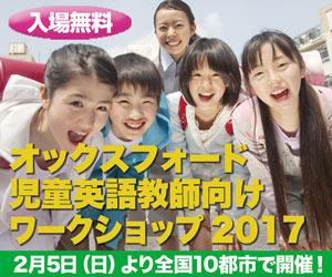 オックスフォード児童英語教師向けワークショップシリーズ2017(大阪)