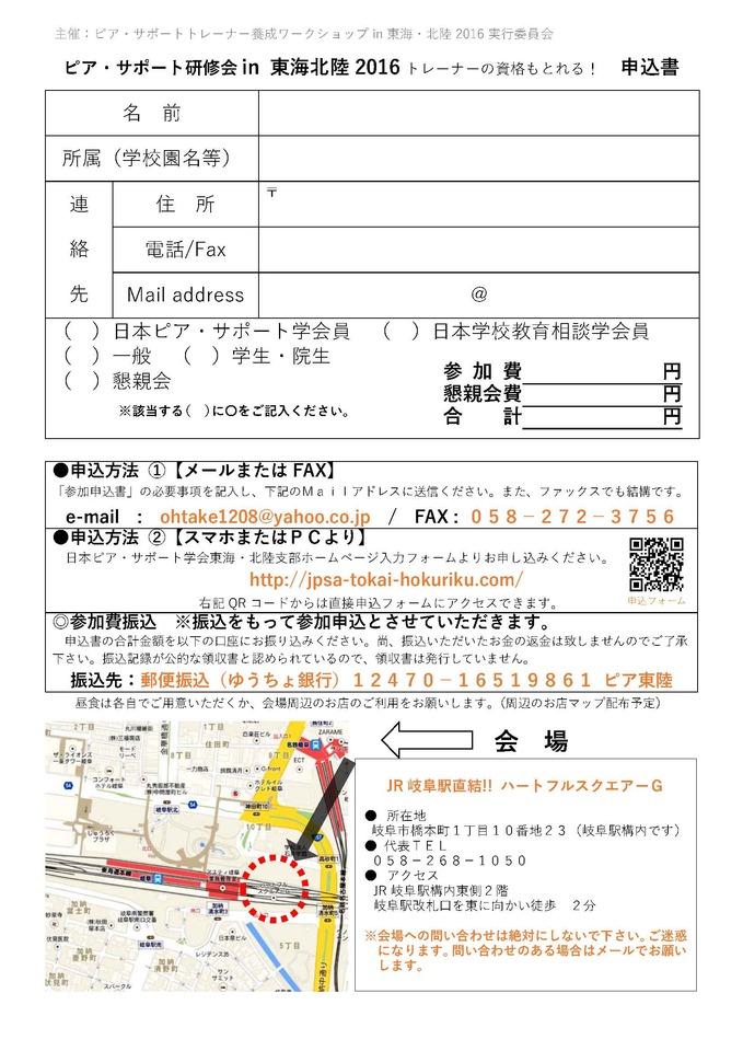 ピア・サポート研修会in東海・北陸2016