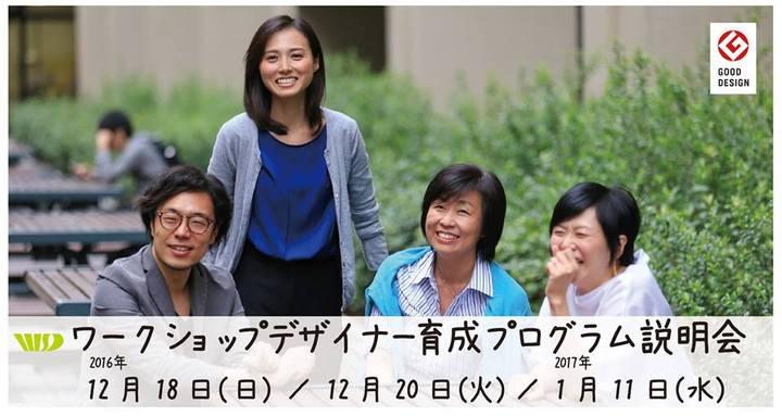 【青山学院大学】ワークショップデザイナー育成プログラム説明会