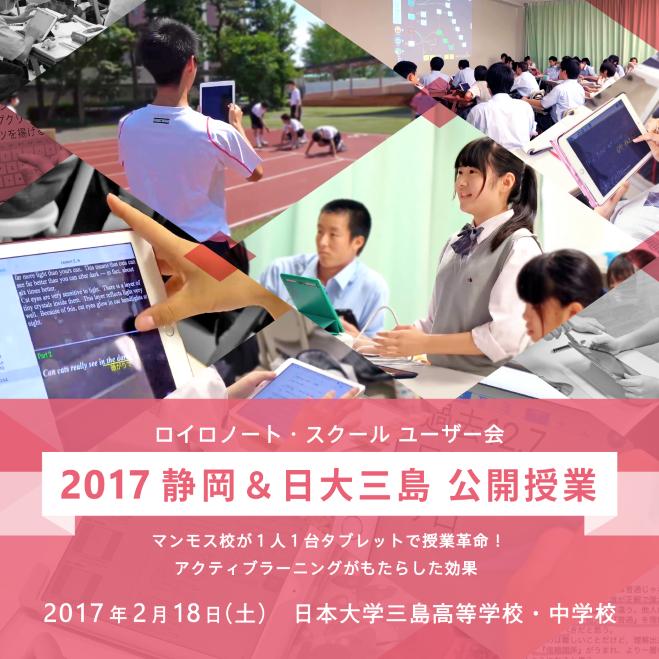 ロイロノート・スクールユーザー会 2017 静岡 & 日大三島 公開授業