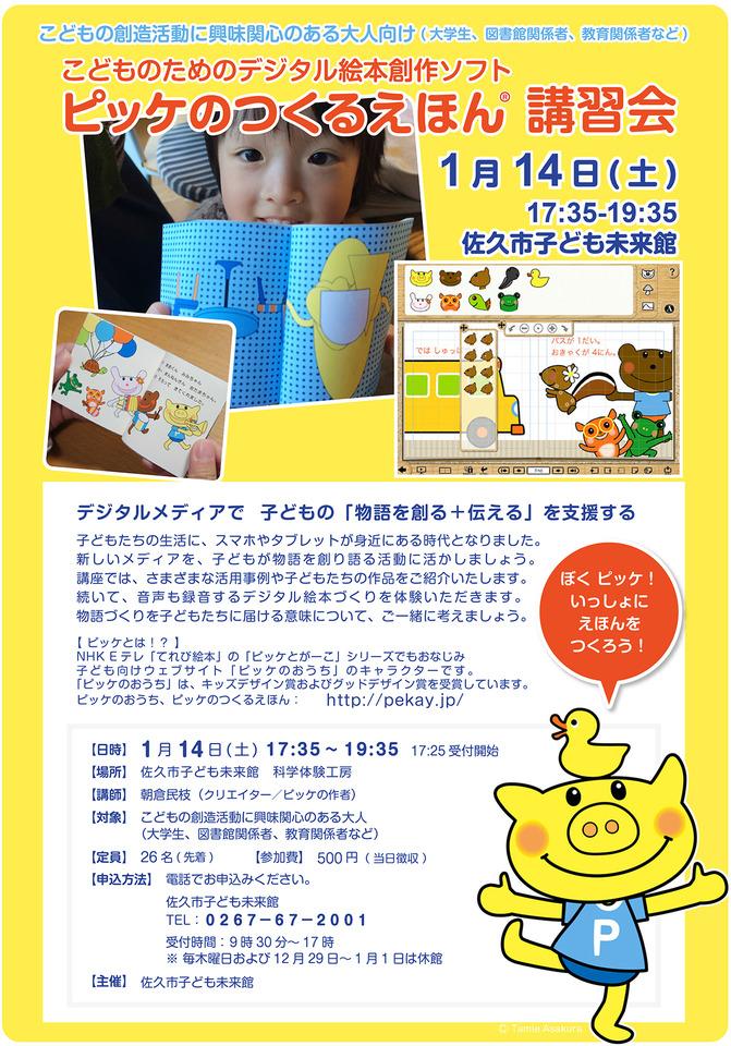 教育・図書館関係者対象「子ども向けデジタル絵本創作講習会」