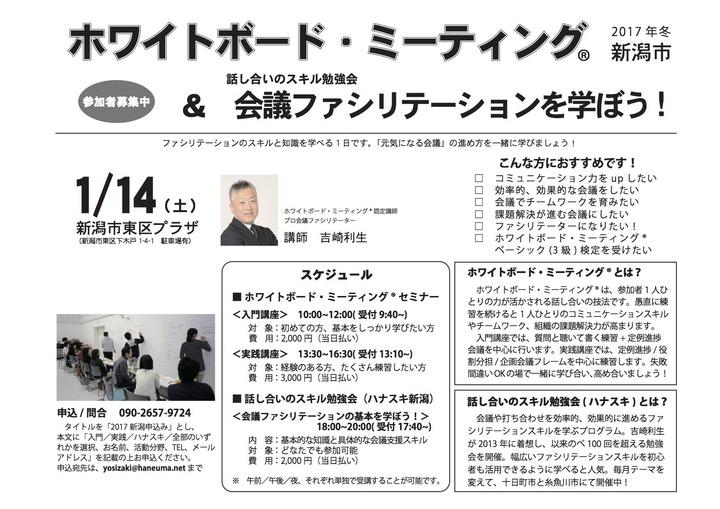 【学級ファシリテーション】ホワイトボード・ミーティング®ベーシックセミナー(新潟市)