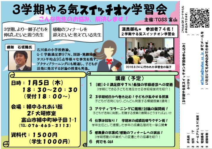 3学期やる気スイッチオン学習会in富山
