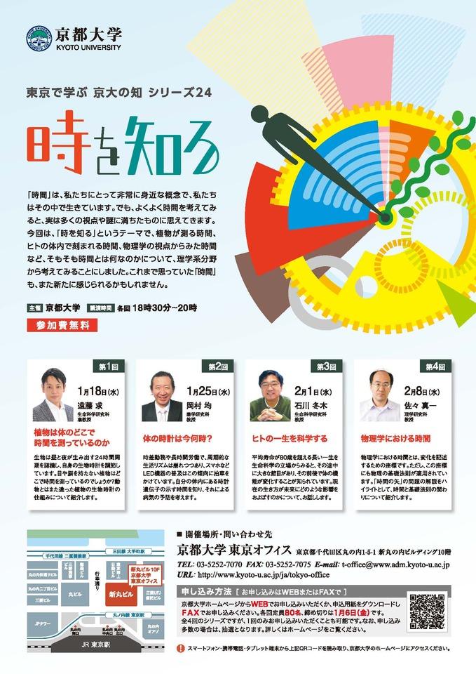 連続講演会「東京で学ぶ 京大の知」シリーズ24「時を知る」(第2回)