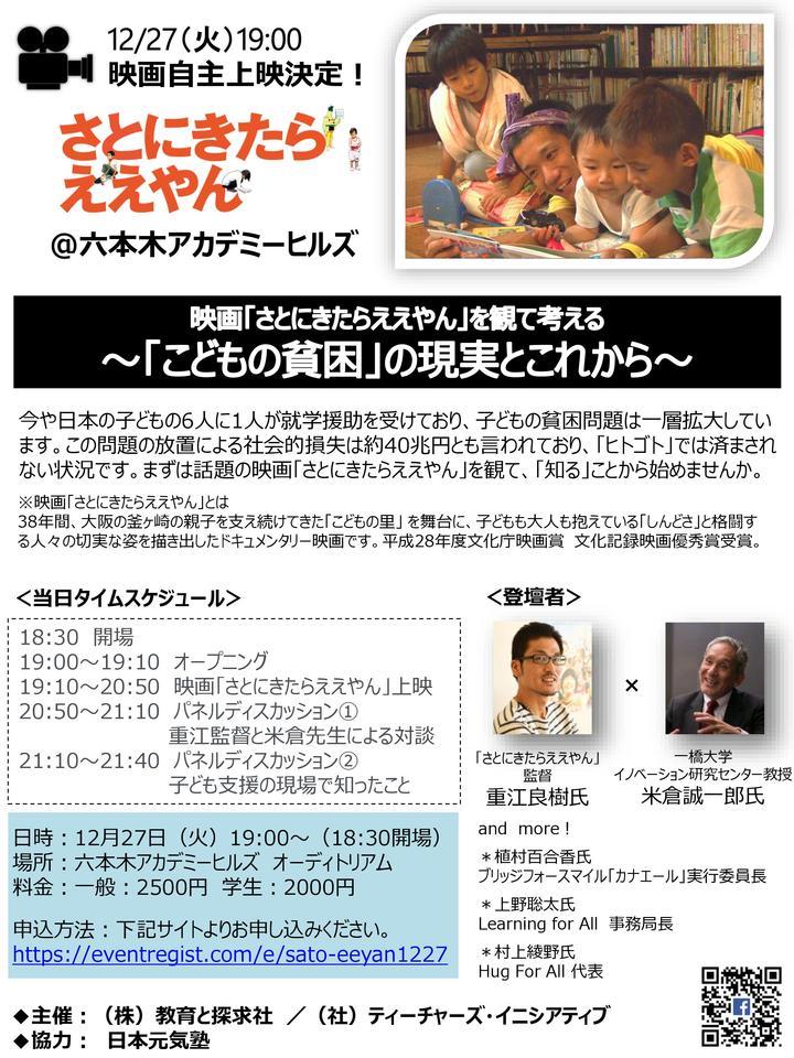 【重江良樹監督×米倉誠一郎先生による対談あり】ドキュメンタリー映画「さとにきたらええやん」上映会  「こどもの貧困」の現実とこれから