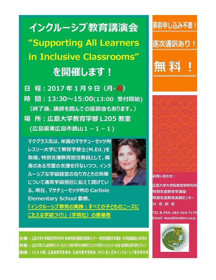 """広島大学インクルーシブ教育講演会 """"教室のすべての子供たちを支援するためのエッセンス"""""""