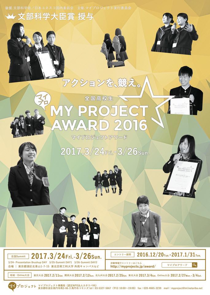 ◆【高校生対象】「アクションを競え。マイプロジェクトアワード2016 関西大会」◆