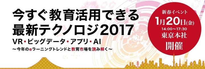 """VR・ビッグデータ・AI、""""今すぐ教育活用できる""""2017年 最新テクノロジとその手法とは?新春イベント1/20開催"""