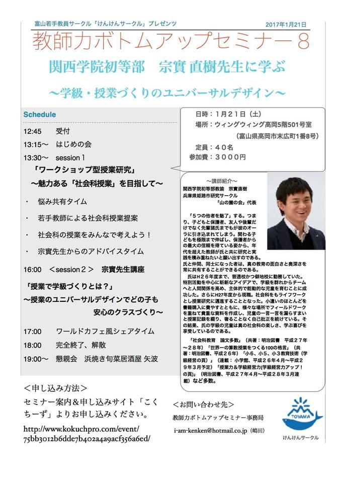 教師力ボトムアップセミナー8