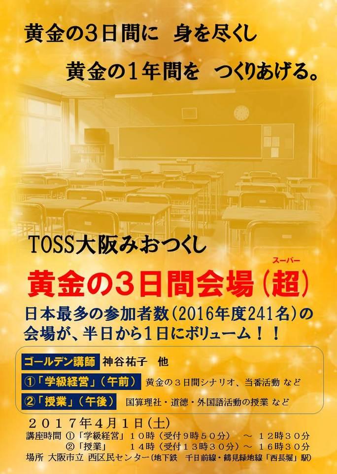 黄金の3日間 授業(昨年241名がご出席)TOSS大阪みおつくし教え方セミナー