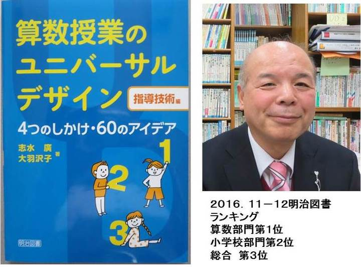 第3回・志水廣の授業力アップわくわく学習会 in 札幌