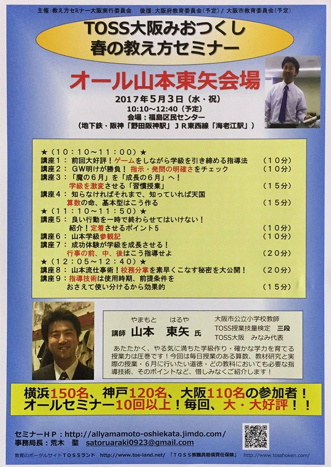 オール山本東矢会場 TOSS大阪みおつくし春の教え方セミナー