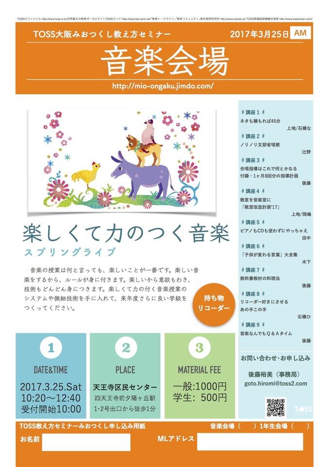 TOSS大阪みおつくし教え方セミナー音楽会場