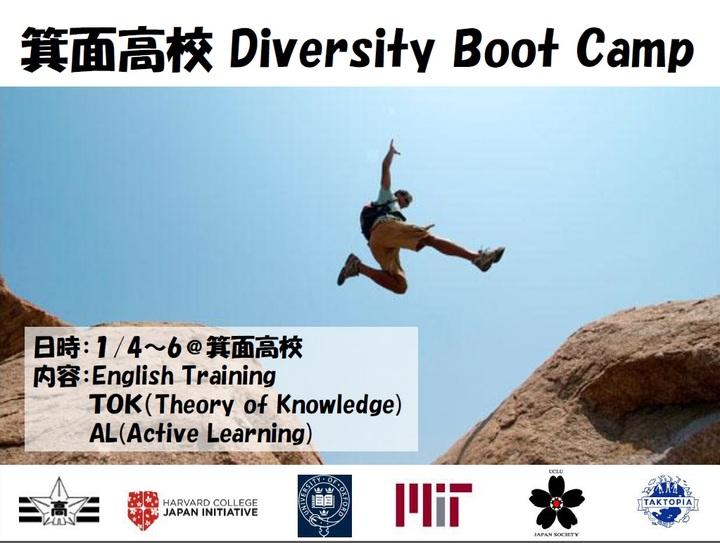 【公開】箕面高校Diversity BootCamp【要予約】