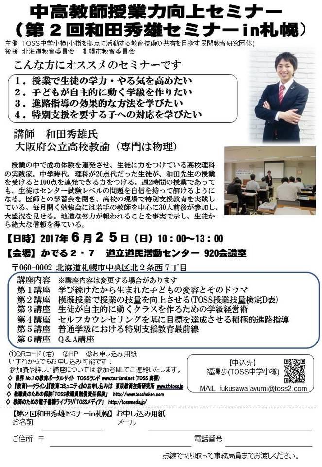 中高教師授業力向上セミナー(第2回和田秀雄セミナーin札幌)