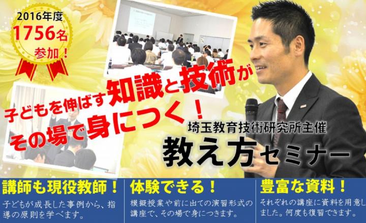 学級経営&授業力向上セミナー