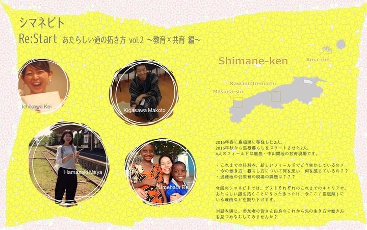 シマネビト Re:Start あたらしい道の拓き方 vol.2 ~教育×共育~