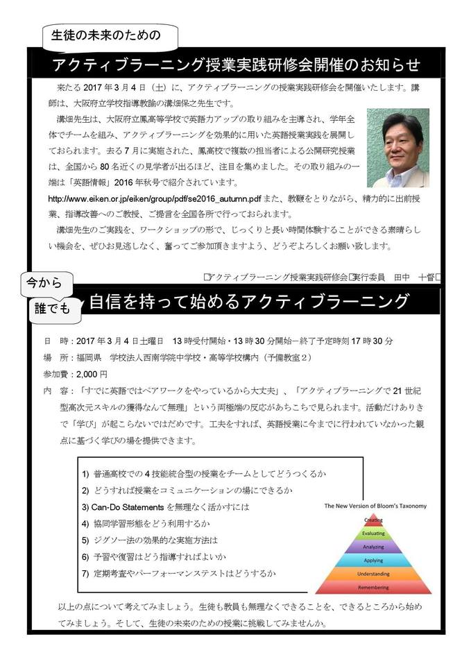 アクティブラーニング授業実践研修会のお知らせ