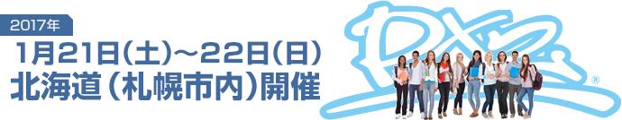 次世代教育プログラム『PX2』札幌開催