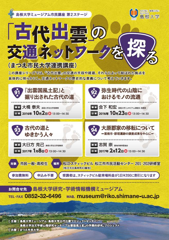 第93回島根大学ミュージアム市民講座「古代の道とゆきかう人々」(兼:まつえ市民大学連携講座)