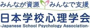 子ども・チーム学校の今とこれからー新しい『学校心理学』に向けて