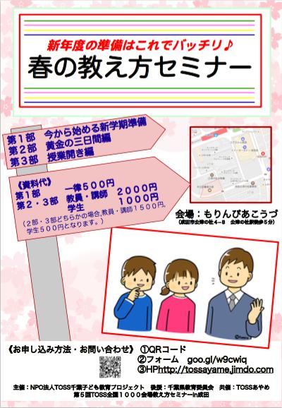 春休みの準備が1年間を左右する 春の教え方セミナーin成田