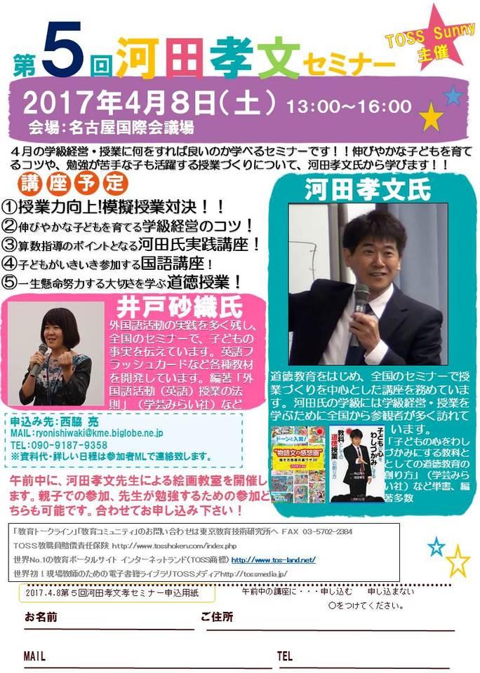 4月の学級経営・授業を創る!第五回河田孝文セミナー