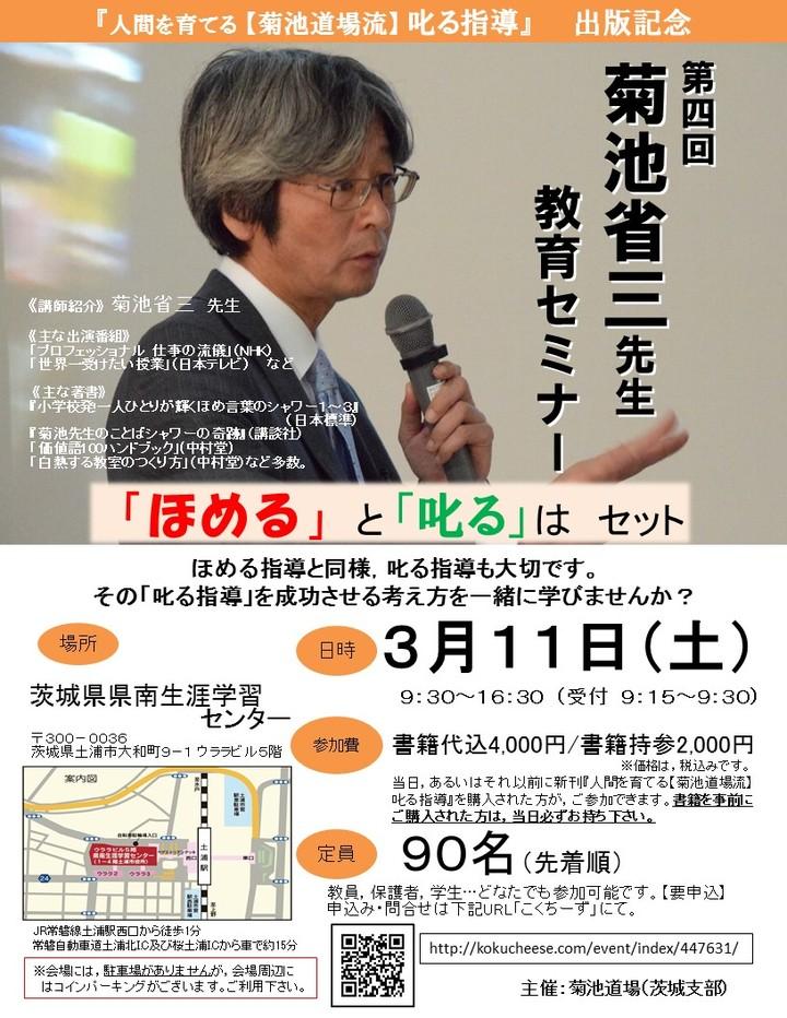 【申し込み先着順】第4回 菊池省三先生教育セミナー