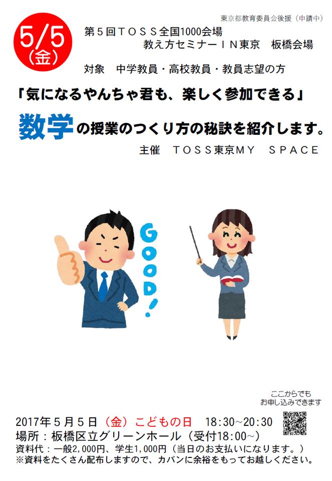 TOSS東京MY SPACE春の教え方セミナー(数学)
