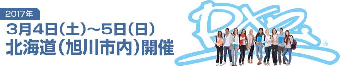次世代教育プログラム『PX2』旭川開催