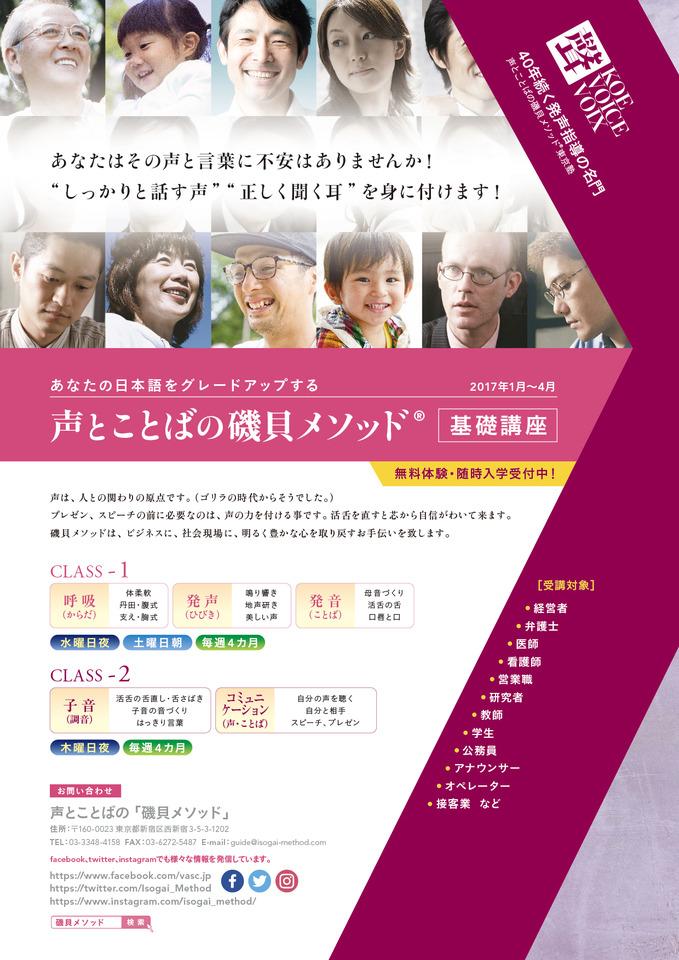 【伝わる声と言葉】日本語を話す全ての方に! 磯貝メソッドの『基礎講座1』土曜朝に開講!