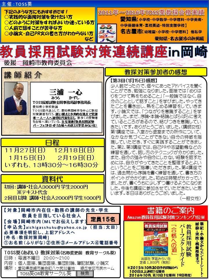 教員採用試験対策連続講座in岡崎(第4回)