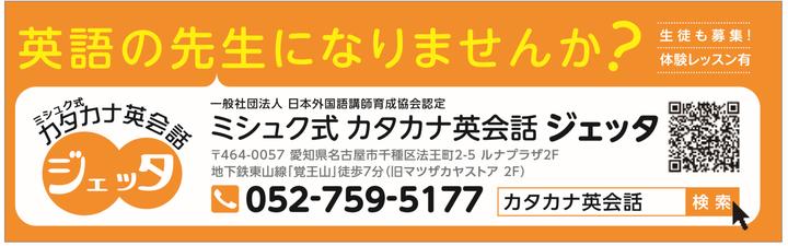 「画期的なカタカナ英会話で、日本を英語が得意な国に…」