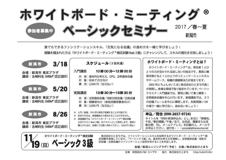 【学級ファシリテーション】ホワイトボード・ミーティング®ベーシックセミナー(新潟市第2回)