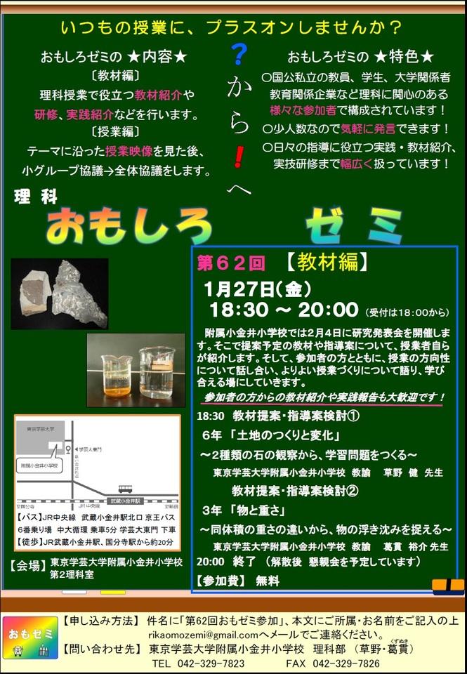第62回理科おもしろゼミ【教材編】