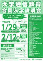 大学通信教育合同入学説明会 2/12(日) 新宿開催