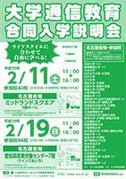 大学通信教育合同入学説明会 2/19(日) 名古屋開催