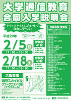 大学通信教育合同入学説明会 2/18(土)大阪開催
