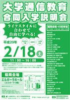 大学通信教育合同入学説明会 2/18(土) 福岡開催