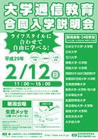 大学通信教育合同入学説明会 2/12(日) 新潟開催