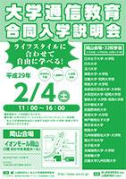 大学通信教育合同入学説明会 2/4(土) 岡山開催