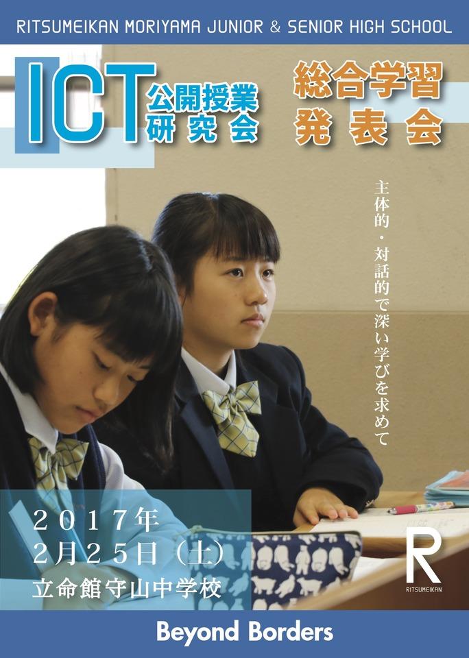立命館守山中学校 第5回ICT公開授業 兼 総合学習発表会