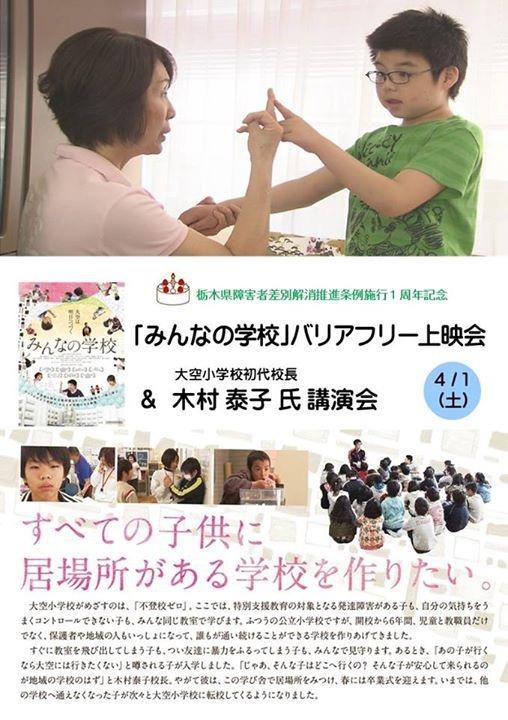 「みんなの学校」上映会&木村泰子先生講演会