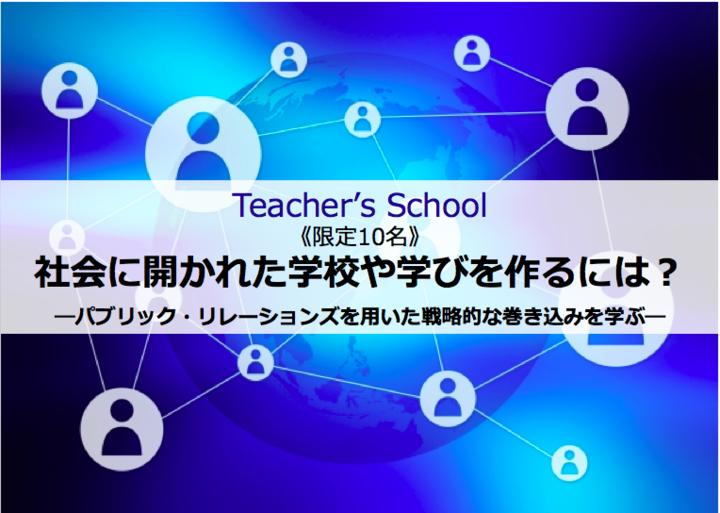 《限定10名》『社会に開かれた学校や学びを作るには?―パブリック・リレーションズを用いた戦略的な巻き込みを学ぶ―』