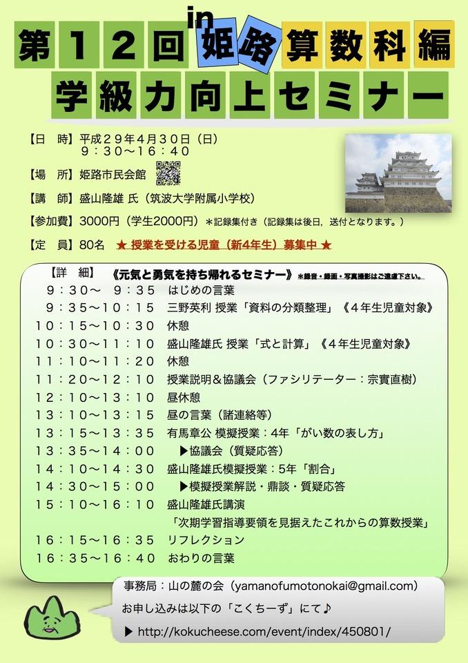 『第12回 学級力向上セミナー in 姫路〈算数科編〉』