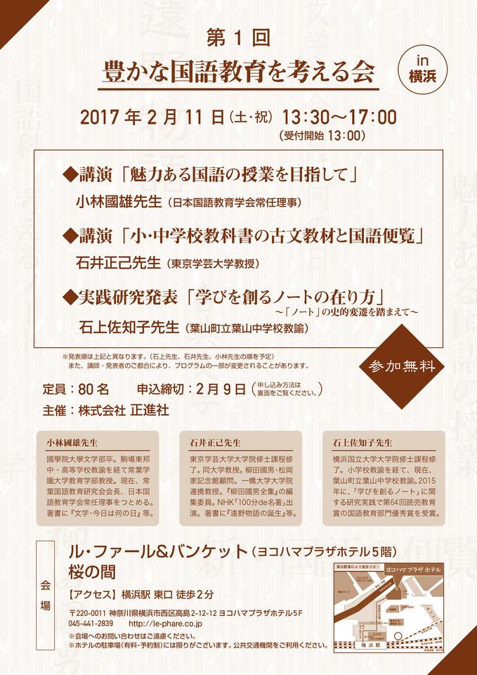 【無料】豊かな国語教育を考える会(正進社主催)