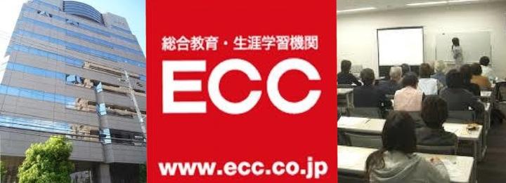 【最終回】★ECC教育研究所主催★ 2/26(日)10:00~12:30【小学校教員対象 実践英語セミナー】